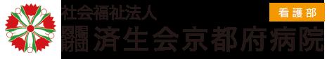 社会福祉法人 恩賜財団 済生会京都府病院看護部
