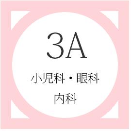 3A小児科・耳鼻科・内科病棟