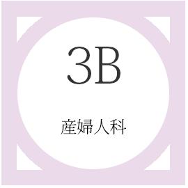 3B産婦人科病棟