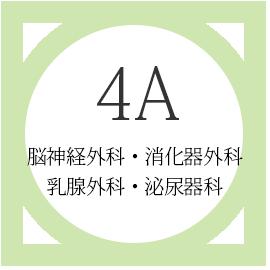 4A外科脳神経外科